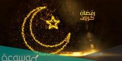 هل شهر رمضان كامل 1442