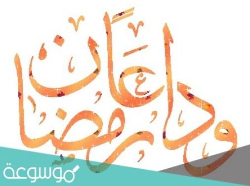 اجمل عبارات عن رحيل ووداع رمضان