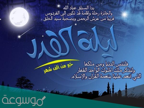 تهنئة بالعشر الاواخر من رمضان