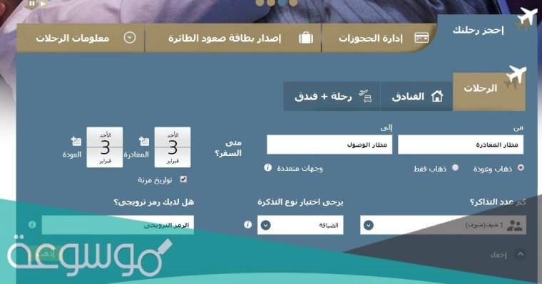 بالخطوات استعلام عن حجز طيران برقم الهوية الخطوط السعودية