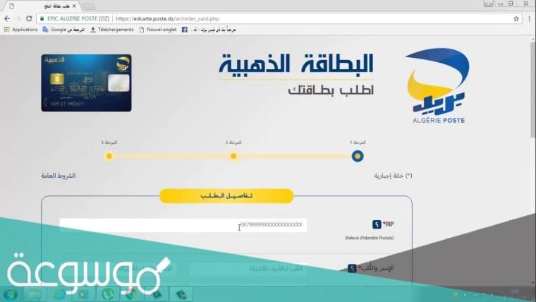 كيفية طلب البطاقة الذهبية عن طريق الانترنت