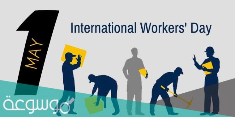 عبارات تهنئة بمناسبة عيد العمال 2021