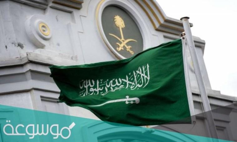 كم عمر المملكة العربية السعودية