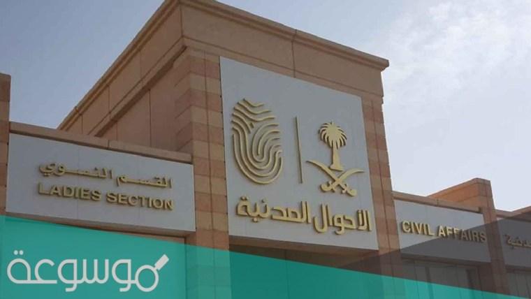 تعديل اسم الفخذ في الأحوال المدنية السعودية
