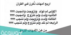 أربع أمهات ذكرن في القرآن