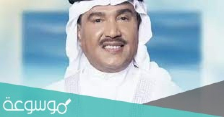 اغنية مستعجلة محمد عبده