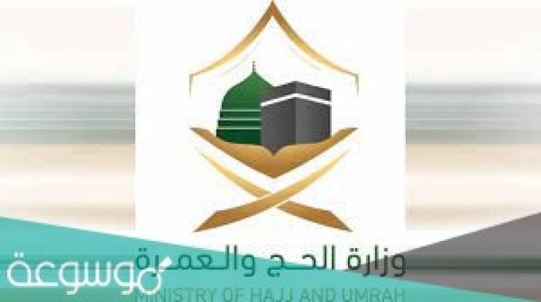 التسجيل للحج 1442 من السعودية