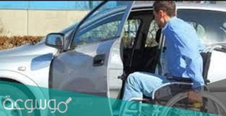الكشف الطبي للسيارات المجهزة للمعاقين