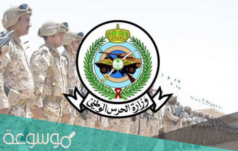سلم رواتب القوات الخاصة للامن والحماية 1443