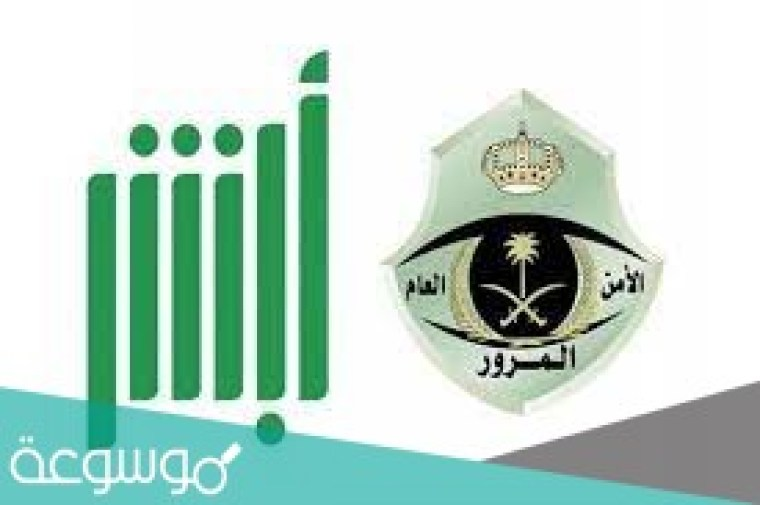 انتهاء رخصة السيارة في السعودية