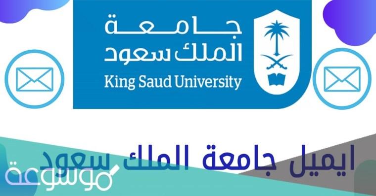 ايميل جامعة الملك سعود