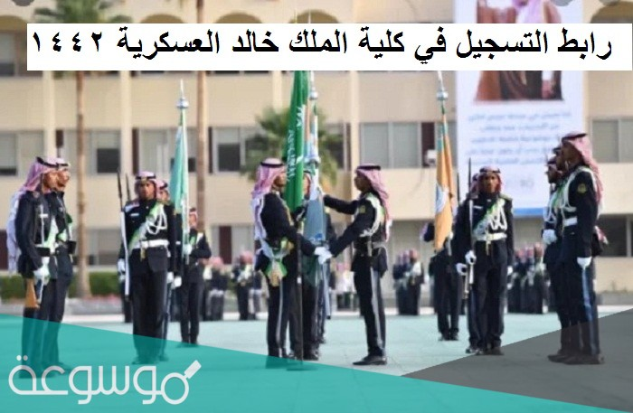 كلية الملك خالد العسكرية ثانوي