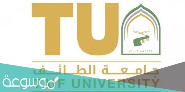 معدلات التحويل في جامعة الطائف 1442