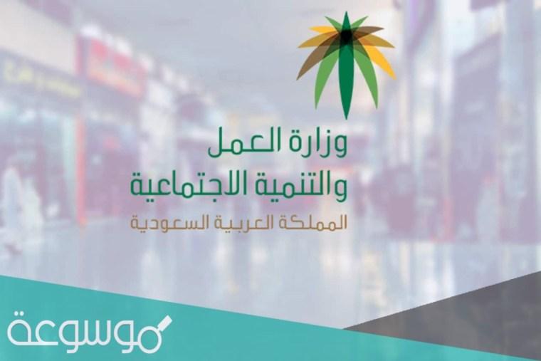 خدمات مكتب العمل السعودي