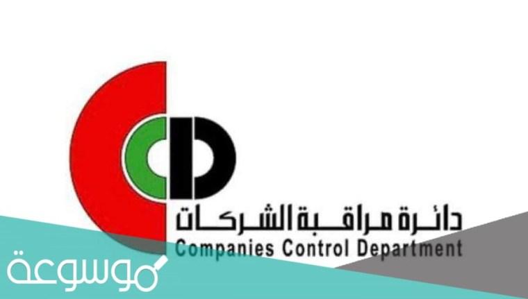 دائرة مراقبة الشركات استعلام بواسطة اسم الشريك