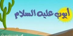 من هي زوجة النبي أيوب عليه السلام