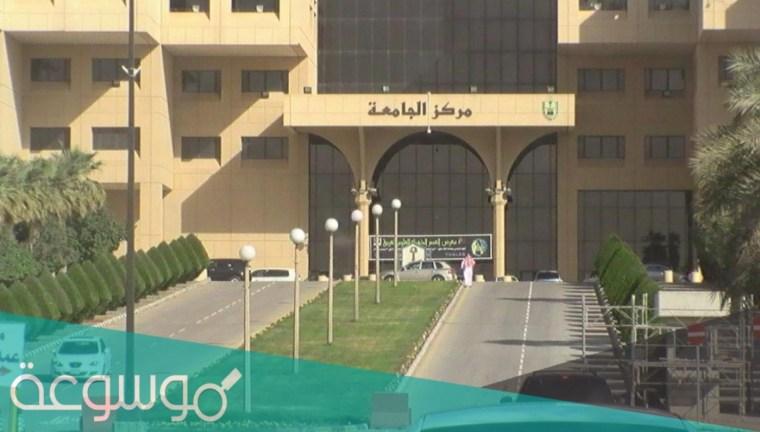 افضل الجامعات والكليات في السعودية للبنات 1443
