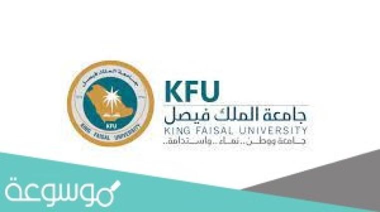 نظام البانر جامعة الملك فيصل