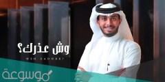 كلمات شيلة وش عذرك عبدالله ال فروان