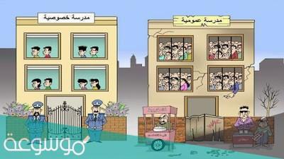 تجارب الدول في خصخصة التعليم