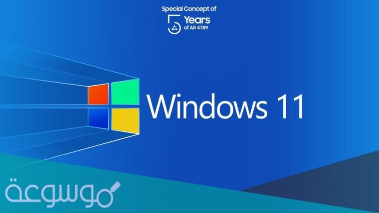 رابط تحميل ويندوز 11 النسخة الكاملة من مايكروسوفت اخر اصدار