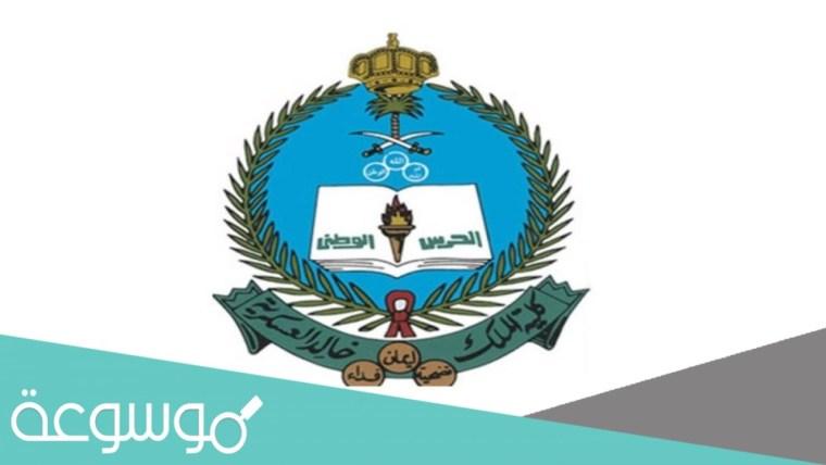 شروط كلية الملك خالد العسكرية للثانوية 1442