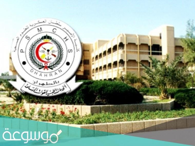 رابط التقديم في كلية الأمير سلطان العسكرية للعلوم الصحية 1443 وشروط القبول بها