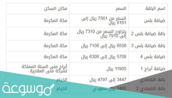 أسعار حملات الحج 1443