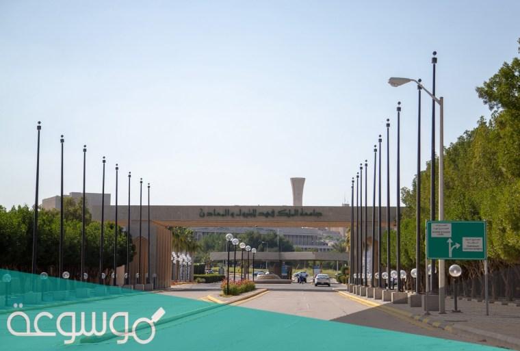 جامعة الملك فهد للبترول والمعادن نسبة القبول