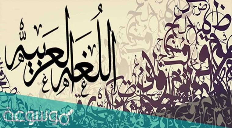 اذاعة عن اللغة العربية جاهزة للطباعة