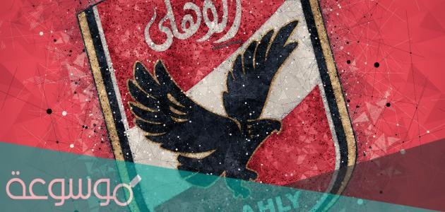 كم عدد بطولات الأهلي المصري في جميع الألعاب