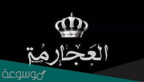 عدد عشيرة العجارمة في الأردن