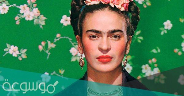 كيف وصلت frida kahlo الى معرضها