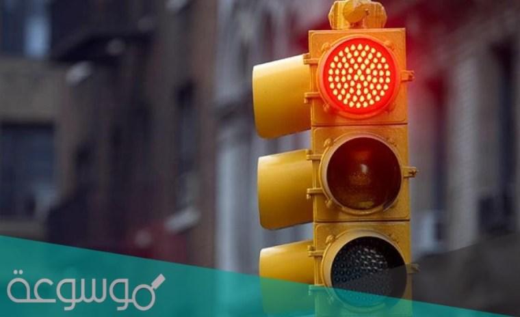 مخالفة قطع الإشارة الحمراء