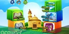 أفضل تطبيقات لتعليم الأطفال الإسلام