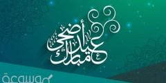 تهاني عيد الاضحى تويتر .. اجمل المسجات والتغريدات بمناسبة العيد 2021