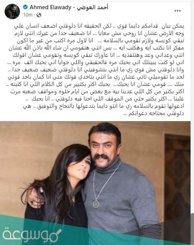 رسالة احمد العوضي لزوجته