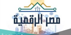 كيفية التسجيل في بوابة مصر الرقمية 2021