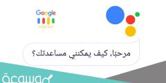 كيف يمكنني التحدّث مع جوجل