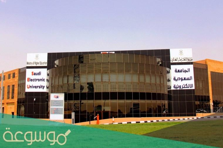 تخصصات الجامعة السعودية الالكترونية 1442