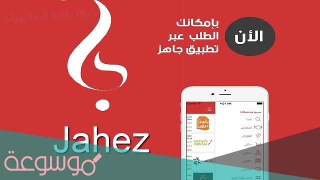 رابط التسجيل في تطبيق جاهز مطعم أو سائق jahez