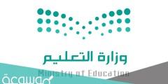 موعد بدء العام الدراسي الجديد 2021 / 1443 في السعودية