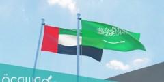 سبب منع السفر للامارات من السعودية وعقوبة السفر إليها
