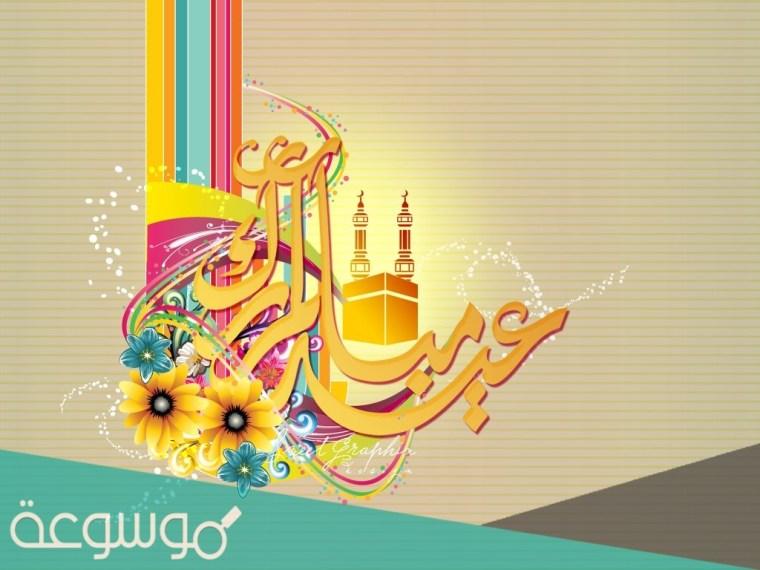 اجمل خلفيات تكبيرات العيد