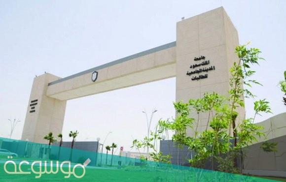 التسجيل الالحاقي جامعة الملك سعود 1443