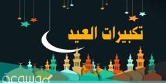 رمزيات تكبيرات الحج واجمل الخلفيات والرسومات وصور تكبيرات العيد