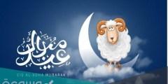 اجمل صور تهاني العيد الاضحى 2021 /1442