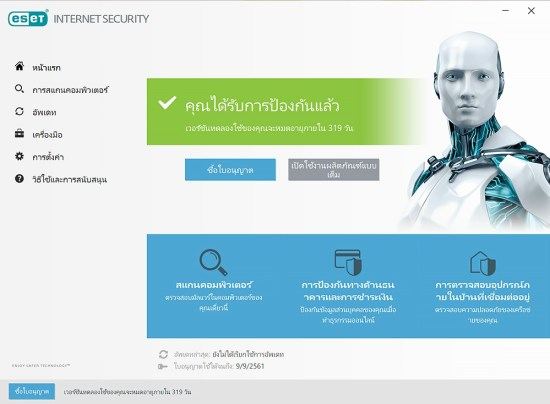 ESET Internet Security ภาษาไทย