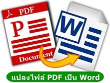 วิธีแปลงไฟล์ PDF เป็น Word ภาษาไทย ไม่เพี้ยน100% อัพเดท! 2020