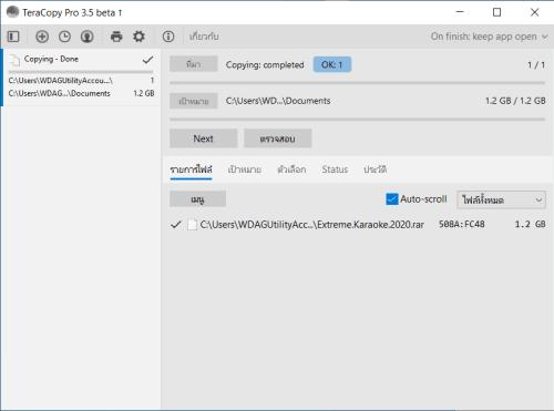 TeraCopy Pro 3.6 [Full] ถาวร ภาษาไทย โปรแกรมก็อปไฟล์เร็ว